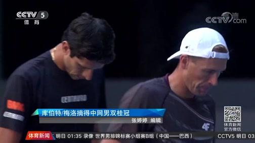[中网]库伯特/梅洛组合摘得中网男双桂冠(新闻)