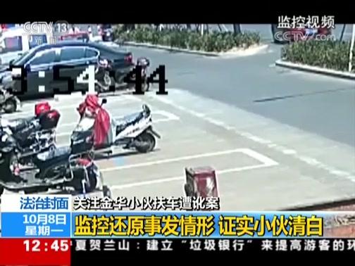 [法治在线]法治封面 关注金华小伙扶车遭讹案