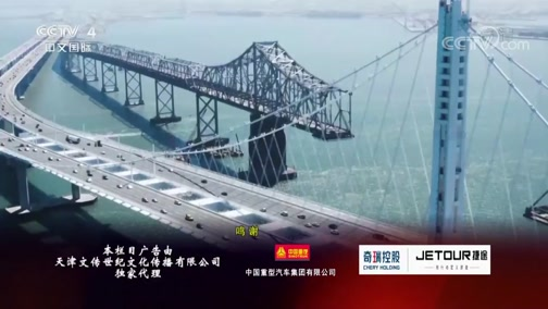 《跨越》(1) 横空出世 走遍中国 2018.10.08- 中央电视台 00:25:52