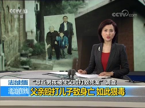 """[法治在线]法治封面 """"章丘男孩被生父殴打致死案""""调查"""
