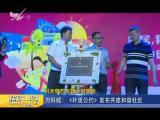 炫彩生活(房产财经版) 2018.10.09 - 厦门电视台 00:11:57