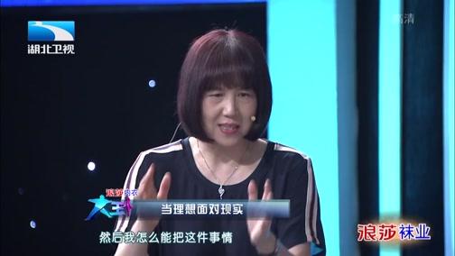 [大王小王]主持人希望李海强能找到梦想与现实的平衡点