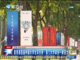 两岸新新闻 2018.10.10 - 厦门卫视 00:26:56