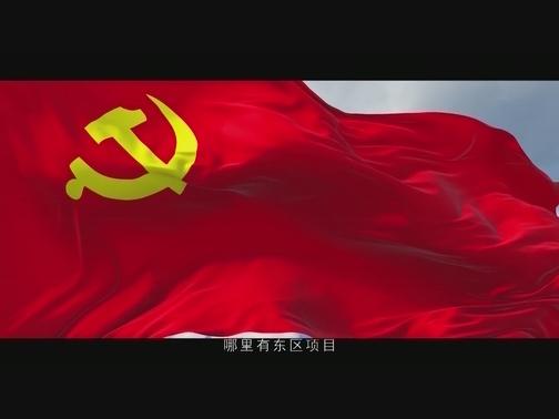 1053《支部建在项目上  党旗飘扬在一线》 00:05:11