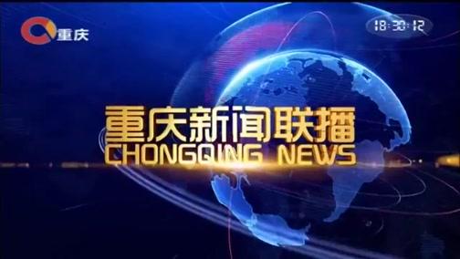 重庆新闻联播, 20181011