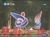 两岸新新闻 2018.10.11 - 厦门卫视 00:26:54