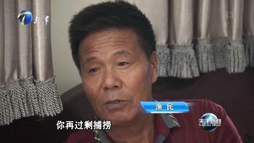 天津新闻, 20181011