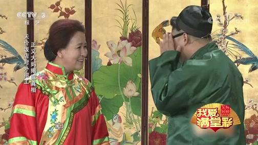 《新打工奇遇》李玉梅 陆海涛 王璐