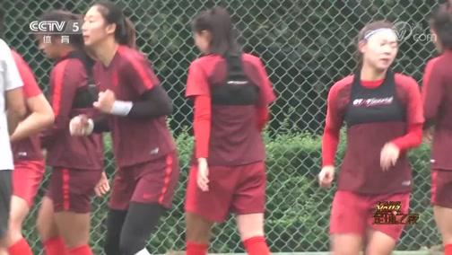 [足球之夜]中国女足国家队:目标世界杯