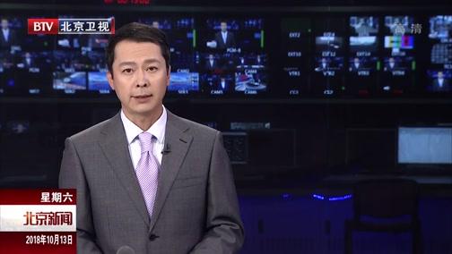《北京新闻》 20181013