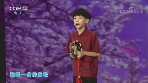 《大手牵小手》 20181013 第八届全国少儿曲艺展演 精选(八)
