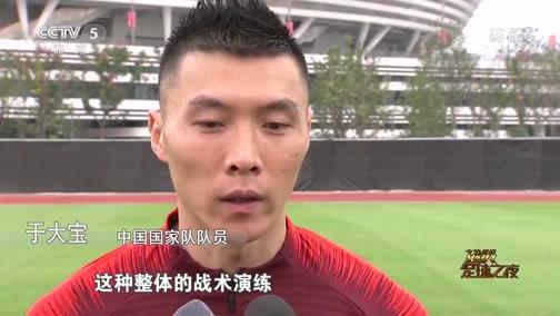 [足球之夜]中国男足国家队:提升状态
