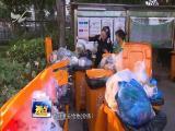 垃圾分类工作不到位将被责令整改 视点 2018.10.14 - 厦门电视台 00:15:15