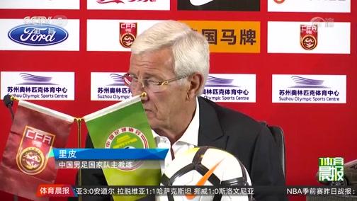 [国足]里皮:热身赛三场不胜 备战亚洲杯需抓紧