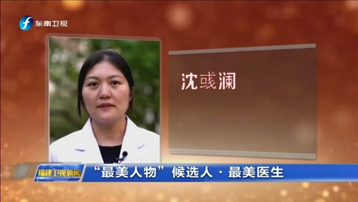 """XM专题策划 [福建卫视新闻]""""最美人物""""候选人·最美医生 00:03:01"""