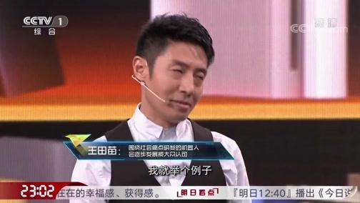 [开讲啦]观众提问王田苗:为何现在的机器人并未像大家想象的那么智能?
