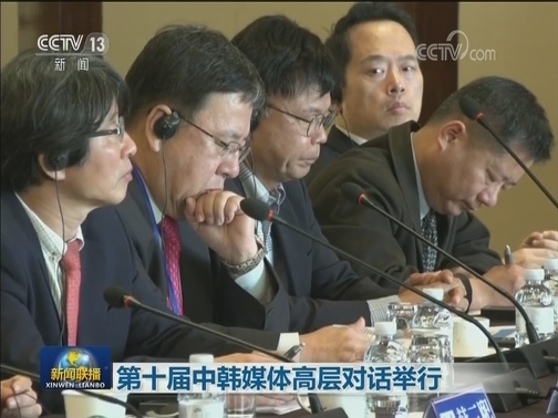 [视频]第十届中韩媒体高层对话举行