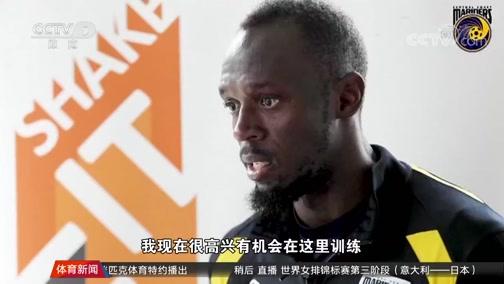 [国际足球]博尔特试训期待职业足球合同(新闻)
