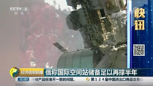 [经济信息联播]快讯 俄称国际空间站储备足以再撑半年