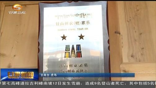 [甘肃新闻]周学文:做大做强扶贫产业 做精做美乡村旅游