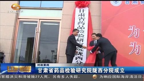 [甘肃新闻]甘肃省药品检验研究院陇西分院成立