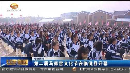 [甘肃新闻]第二届马家窑文化节在临洮县开幕