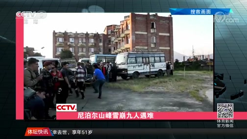 [综合]尼泊尔山峰发生雪崩 造成九人遇难(快讯)