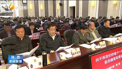 [陕西新闻联播]省政协向不再连任省政协常委和委员颁发纪念证牌