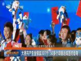 新闻斗阵讲 2018.10.16 - 厦门卫视 00:24:49