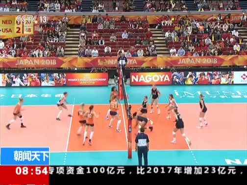 [朝闻天下]女排世锦赛 美国队出局 中国队提前锁定四强