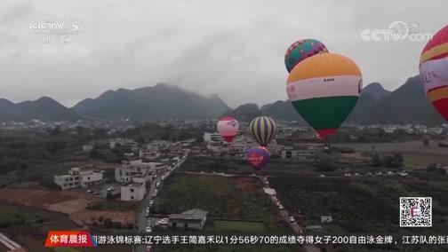 [综合]国际山地旅游户外运动大会兴义开幕(晨报)