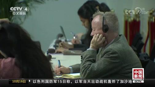 《中国新闻》 20181016 18:00
