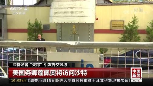 《中国新闻》 20181016 10:00