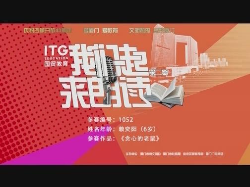 1052 赖奕阳《贪心的老鼠》 00:01:13