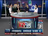 """20年老地标停业,实体百货业能""""浴火重生""""吗? TV透 2018.10.16 - 厦门电视台 00:24:55"""