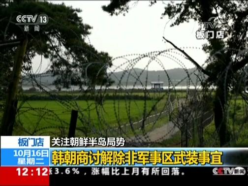 [新闻30分]关注朝鲜半岛局势 韩朝商讨解除非军事区武装事宜