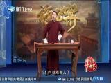 施公案(三十八)独访殷家堡 斗阵来讲古 2018.10.16 - 厦门卫视 00:29:55