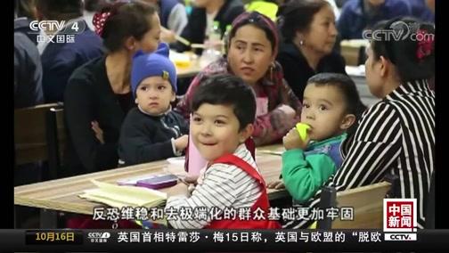 《中国新闻》 20181016 21:00