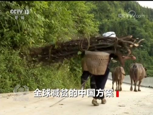 《焦点访谈》 20181017 全球减贫的中国方案
