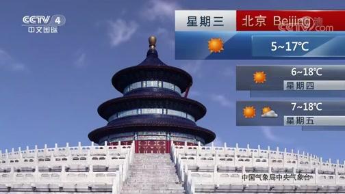[中国新闻]2018年10月17日天气预报