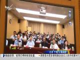 厦视新闻 2018.10.17 - 厦门电视台 00:22:57