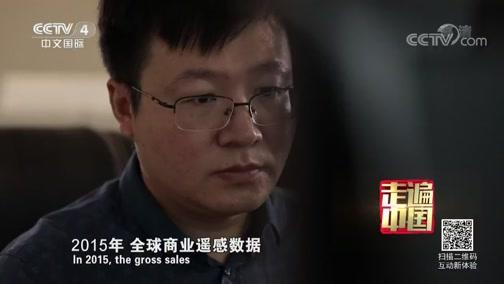 《逐梦太空》(3) 天空之眼 走遍中国 2018.10.17 - 中央电视台 00:25:56