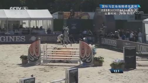 [综合]国际马联场地障碍世界杯 中国联赛140CM团体及个人赛 第二轮