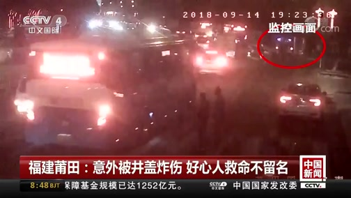 [中国新闻]福建莆田:意外被井盖炸伤 好心人救命不留名