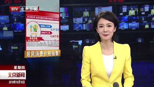 《北京新闻》 20181018