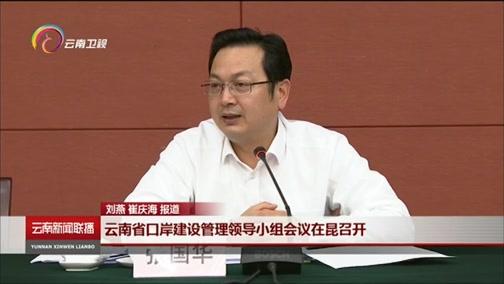 [云南新闻联播]云南省口岸建设管理领导小组会议在昆召开