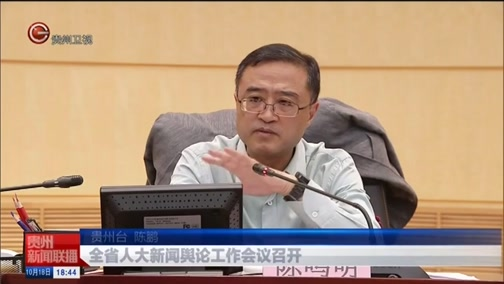 [贵州新闻联播]全省人大新闻舆论工作会议召开