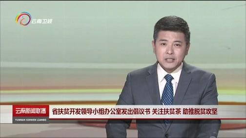 [云南新闻联播]省扶贫开发领导小组办公室发出倡议书 关注扶贫茶 助推脱贫攻坚