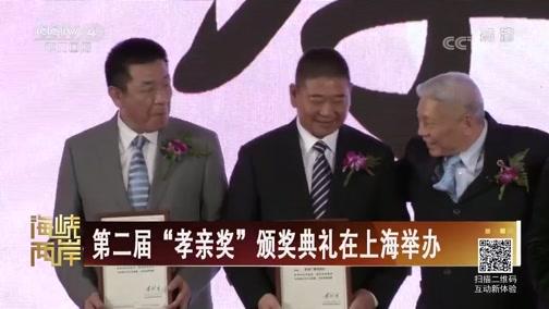 """[海峡两岸]第二届""""孝亲奖""""颁奖典礼在上海举办"""