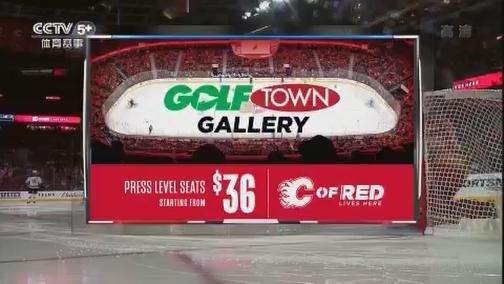 [NHL]常规赛:波士顿棕熊VS卡尔加里火焰 第二节